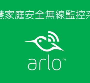 【開箱】NETGEAR Arlo 智慧家庭監控,「無線」很實在!