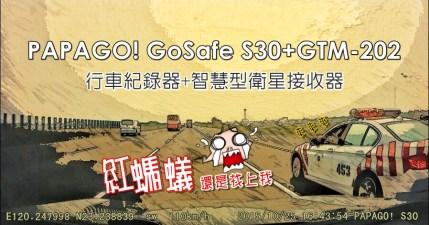【開箱】PAPAGO! GoSafe S30 行車紀錄器、GTM-202 GPS 衛星接收器,結果還是被紅螞蟻逮了 T_T