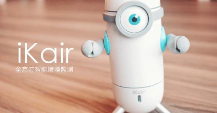 【開箱】iKair 空氣品質檢測,空氣清淨機真的有效果嗎?(含甲醛檢測)