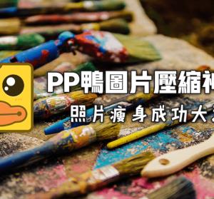 PPDuck 2.1.3 圖片「近無損」壓縮,圖片太佔空間感到很困擾嗎?(Windows、Mac)