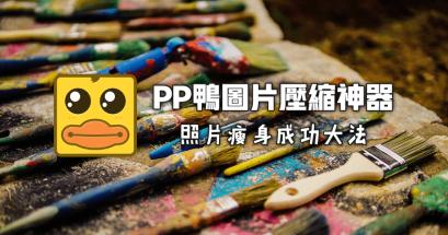 PP鴨圖片壓縮 PPDuck3 如何無損壓縮圖片