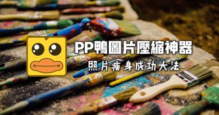 PPDuck3 3.9.10 圖片「近無損」壓縮,圖片太佔空間感到很困擾嗎?(Windows、Mac)