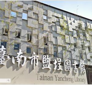 台南市鹽埕圖書館,家裡附近有圖書館的感覺真是太美妙了!