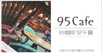 【台南】95 Cafe 咖啡廳,自助式平鍋私房菜早午餐