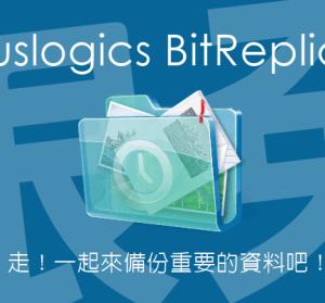限時免費 Auslogics BitReplica 2.4.0.4 檔案備份、同步的簡易工具,支援差異、增量的備份功能