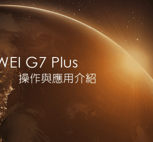 HUAWEI G7 Plus 操作與應用介紹,完善的使用者體驗
