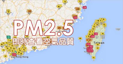 即時查詢細懸浮微粒PM25指標