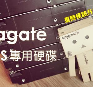 【開箱】Seagate NAS 專用硬碟,準備要來大幅度升級囉!!!