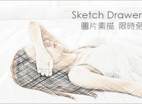 限時免費 Sketch Drawer Pro 7.2 圖片變素描專家級工具,一鍵完成!