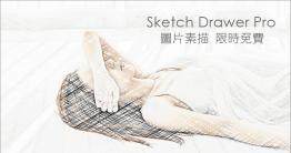 手機上的圖片工具越來越多,電腦上的當然也不少,只是被大家忽視了而已,這次與大家分享的 SoftOrbits Sketch Drawer Pro 就是款專家級的圖片素描工具,可以很快的將原本的圖片變成素描,內建多種素描風格與筆觸,若是想要將照...