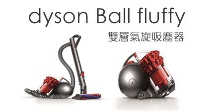 Dyson Ball fluffy 雙層氣旋吸塵器,新一代旗艦機皇新登場