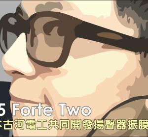 【開箱】fFLAT5 Forte Two 入耳式耳機,與日本古河電工共同開發 MCPET 揚聲器振膜專利技術