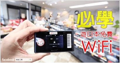 日本免費Wi Fi