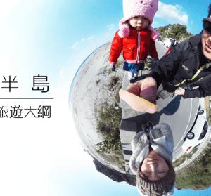 日本渥美半島觀光旅遊,四天三夜行程大綱