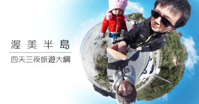 日本渥美半島觀光旅遊