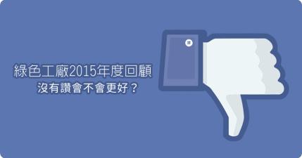 綠色工廠2015年度回顧,應該是最疲憊的一年