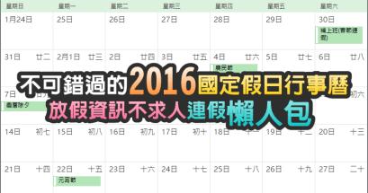 2016 國定假日行事曆