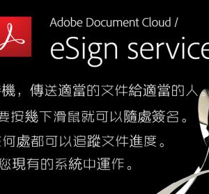 Adobe eSign 電子化文件簽核,省去紙本簽名的複雜流程,也更加節能減碳