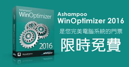 【無限完整版】Ashampoo WinOptimizer 2016 繁體中文版,系統清理優化的得力助手