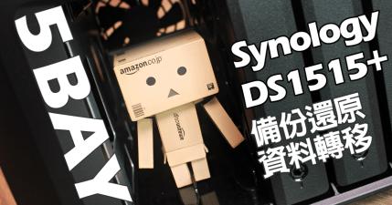 工商服務/Synology