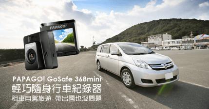 【開箱】PAPAGO! GoSafe 368mini 迷你機身行車紀錄器,入門款首選