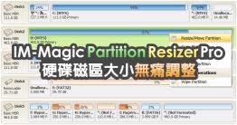 前幾日才家分享了專業版的 MiniTool Partition Wizard Pro,功能全面的硬碟磁區管理工具,若沒跟上的也別覺得太遺憾,這次分享的 IM-Magic Partition Resizer Pro 其實也不錯,雖然說功能並非...