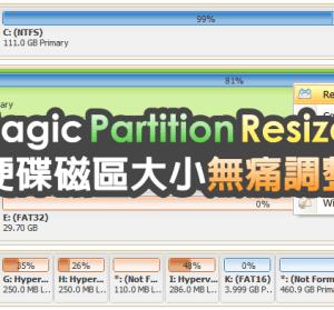 【限時免費】IM-Magic Partition Resizer Pro 硬碟磁區調整大小 DIY,讓空間運用更加靈活
