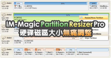 限時免費 IM-Magic Partition Resizer Pro 3.7.0 硬碟磁區調整大小 DIY,讓空間運用更加靈活