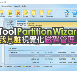 【限時免費】MiniTool Partition Wizard Pro 10.2.3 視覺化磁碟管理工具,硬碟擴充、合併、調整大小都可以唷!