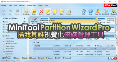MiniTool Partition Wizard Pro 專業版如何免費取得?免安裝版下載