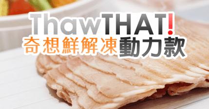 ThawTHAT! 奇想鮮解凍動力款,食材解凍要更快、更節能、更要保持食材營養
