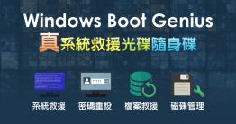 印象中有一次電腦無法開機的時候,在網路上不停搜尋方法來解決無法開機的錯誤,大多方法都不是很有效,最後找到了一套 Windows Boot Genius 解決了開機錯誤的問題,當時情急之下還是用暗黑手法取得軟體,我只能說這樣的工具不需要時都不...