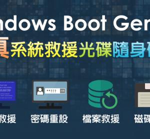 【限時免費】Windows Boot Genius 系統救援救星,密碼重設、檔案救援與磁碟管理等必備功能