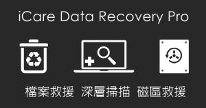 檔案救援工具真的百百款,是因為大家常常會遺失檔案嗎?在我看來其實都差不多,不過還是稍微有勝負之分,今天與大家分享的 iCare Data R...