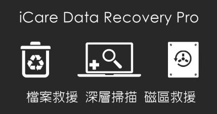 【限時免費】iCare Data Recovery Pro 檔案救援工具,你的檔案遺失了嗎?