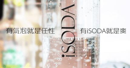【開箱】iSODA 氣泡水機,有氣泡就是任性!有 iSODA 就是爽!