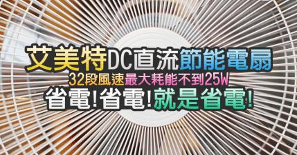 【開箱】艾美特DC直流節能電扇,超省電的夏日選擇!