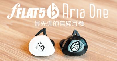 fFLAT5 Aria One 無線耳機