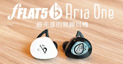 【開箱】fFLAT5 Aria One 真無線藍牙耳機,要就要最好的!