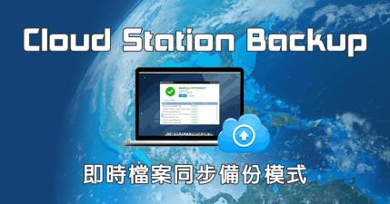 Cloud Station Backup 雲端備份更加進化,PC 備份實際運用方案
