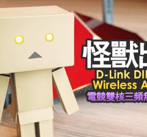 【評測】D-Link DIR-895L Wireless AC5300 巨大螃蟹無線分享器,活力滿點高速無線傳輸
