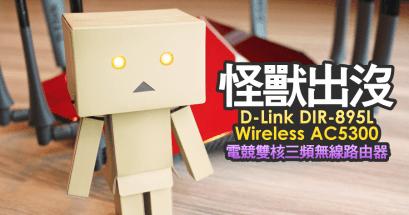 D Link DIR 895L
