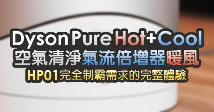 【開箱】Dyson Pure Hot+Cool 空氣清淨+涼風+暖風,HP01 完全制霸需求的完整體驗