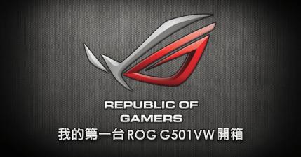 【開箱】ASUS ROG G501VW 人生第一台電競大筆電,行動辦公室立刻開張