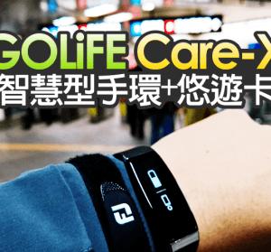 【開箱】GOLiFE Care-X 智慧型+悠遊卡手環帶著走!對我來說相當實用