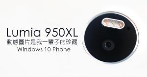 不瞞大家說 Lumia 950XL 我已經入手超過兩個月了,但是開箱遲遲未開,因為這開箱真的不容易啊!!!坦白說最大的障礙點就是 Winod...