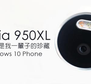 【開箱】Lumia 950XL 拍照王者的經典延續,動態圖片是意料之外的最棒功能!