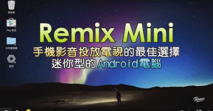 【開箱】Remix Mini 手機影音投放電視的最佳選擇,迷你型的 Android 電腦