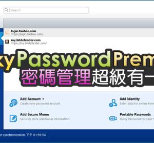 限時免費 Sticky Password Premium 8.2.3.43 跨平台雲端密碼管理,多密碼用戶的終極管理之道