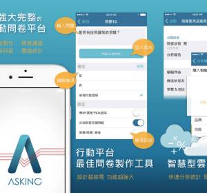 【iOS】Asking 行動問卷隨手製作,喬時間、投票、團購表單輕鬆上手!